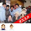 2006年01月03日(火) 志賀高原